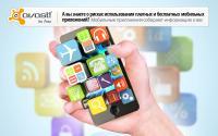 Мобильный антивирус для смартфона