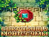 Flash игра The Treasures of Montezuma / Сокровища Монтесумы 1.5