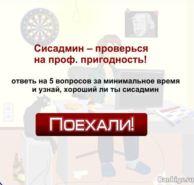 Игры онлайн flash