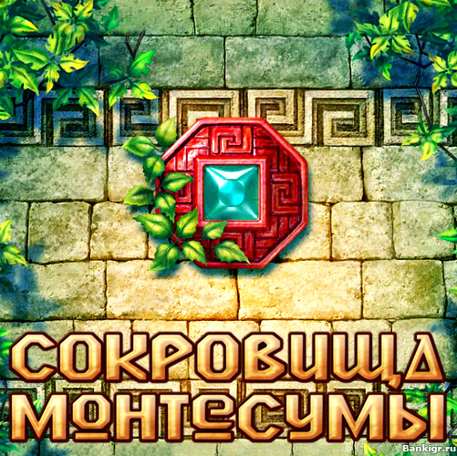 Flash игра The Treasures of Montezuma / Сокровища Монтесумы 1.5 скриншот 1
