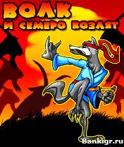 игра волк и семеро козлят на телефон нокиа ц1-02 128х160