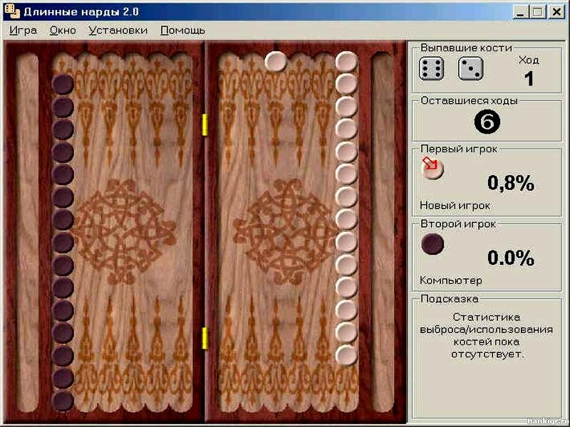 Азартные игры онлайн нарды длинные онлайн игра клубничка игровые автоматы